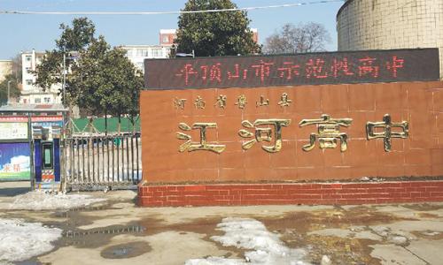 河南省鲁山县江河高中安装精格校园直饮水设备