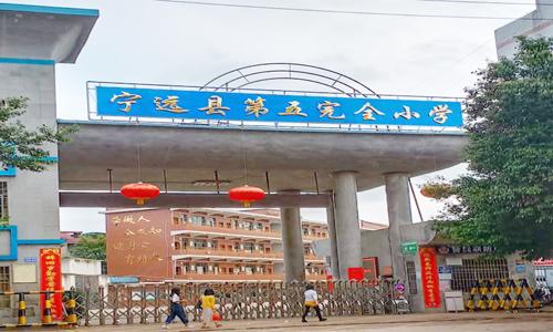 湖南省宁远县第五完全小学安装精格校园直饮水工程