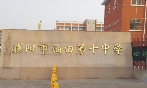 河南省濮阳市油田第十中学选用精格校园直饮水设备
