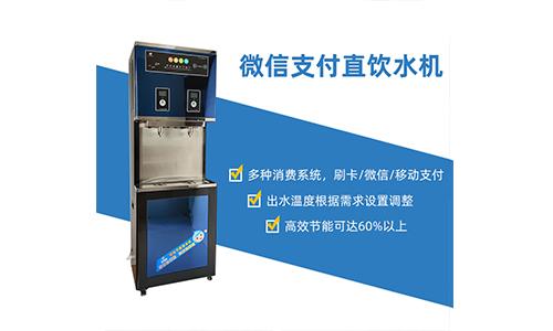 校园微信支付直饮水机怎么选?模块化设计,自主研发系统安全投资[精格净水]