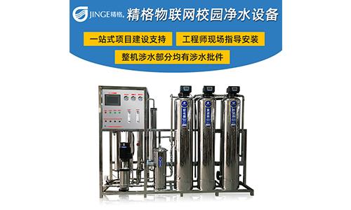学校用纯净水设备与传统饮水机的区别[精格净水]