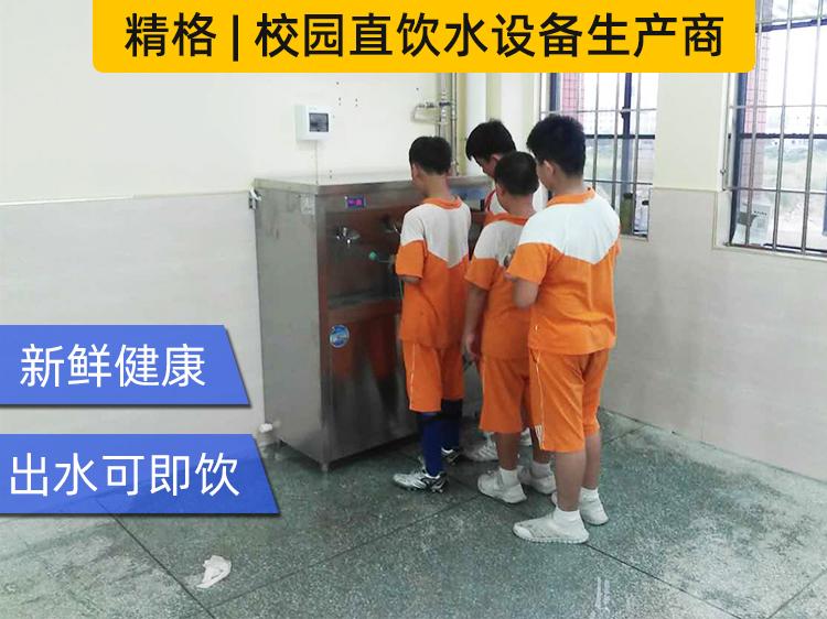 校园温开水器,健康饮水有温度[精格净水]