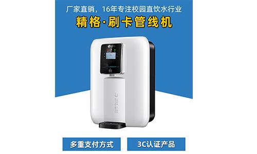 学生宿舍饮水机,自主刷卡饮水温暖你整个冬天[精格净水]