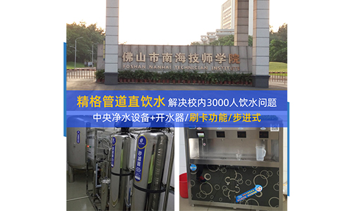 学校直饮水设备生产厂家,项目量身定制满足您的需求[精格净水]