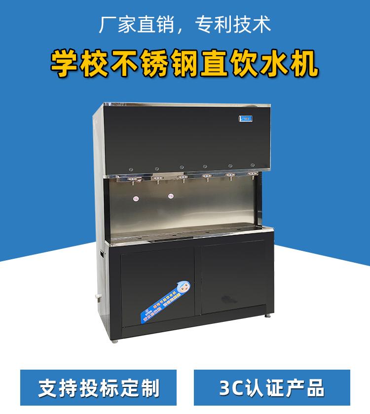 学校不锈钢直饮水机,口碑产品耗电可减少80%[精格净水]