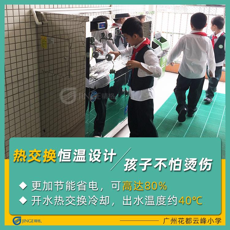广州学校饮水机,本地厂家服务众多学校[精格净水]
