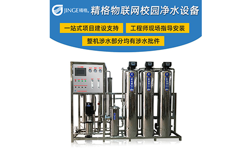 常德直饮水设备厂家,选对了一站式解决安心赚大钱[精格净水]