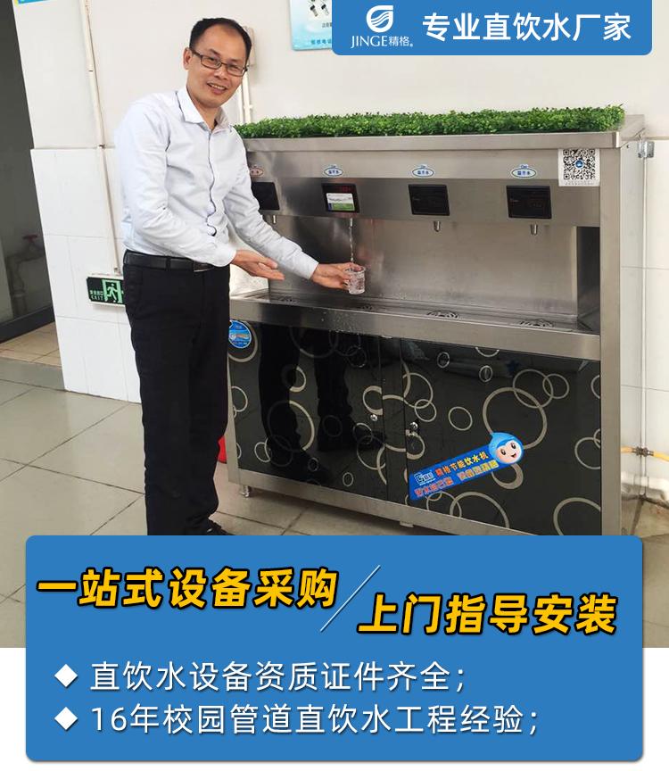 广州开水器厂家哪家更好?兢兢业业做好每一台开水器【精格净水】