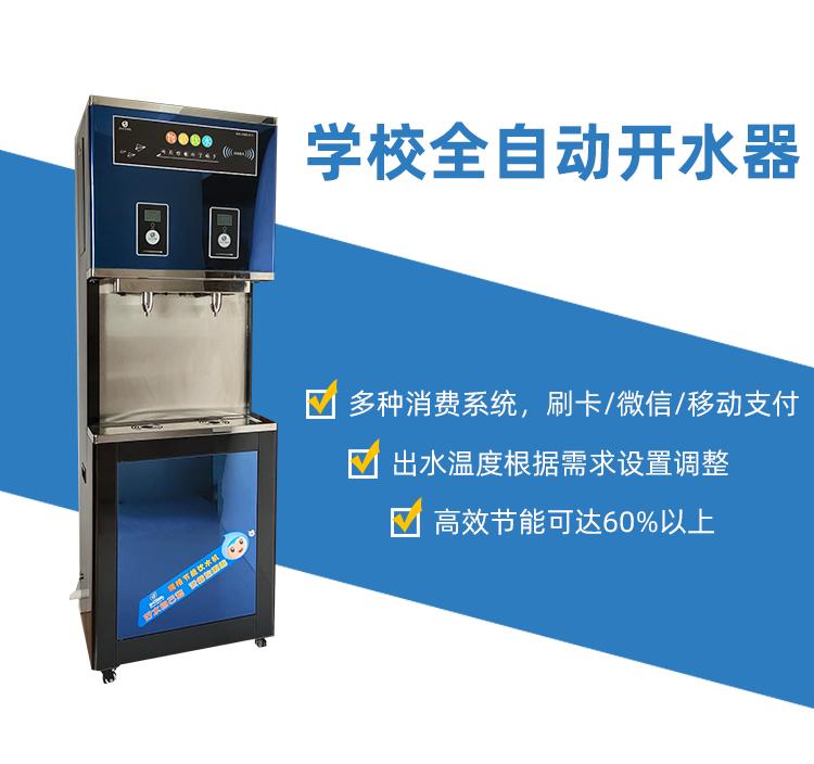 移动支付学校开水器,轻松解决校园饮水【精格净水】